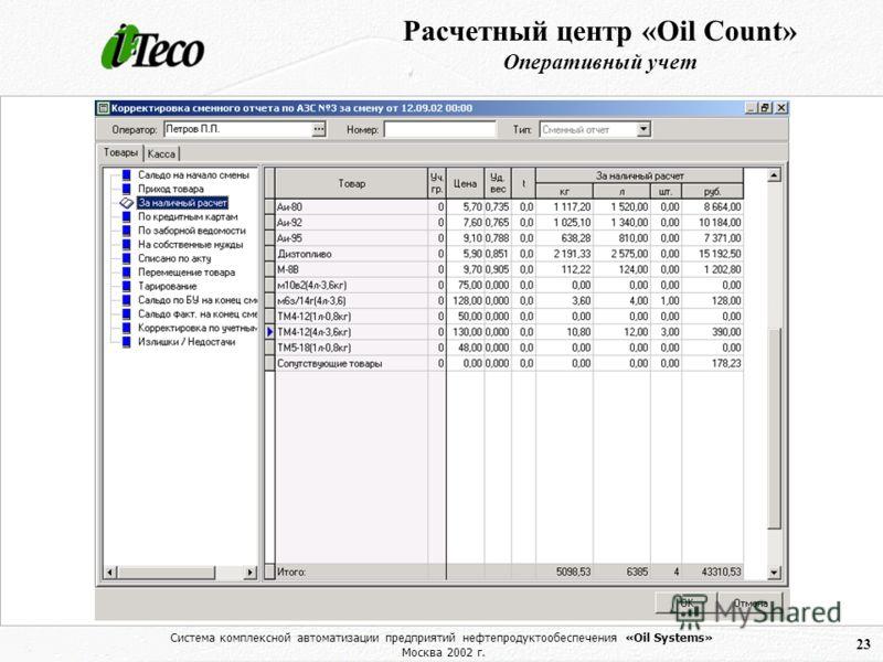 Система комплексной автоматизации предприятий нефтепродуктообеспечения «Oil Systems» Москва 2002 г. 23 Расчетный центр «Oil Count» Оперативный учет