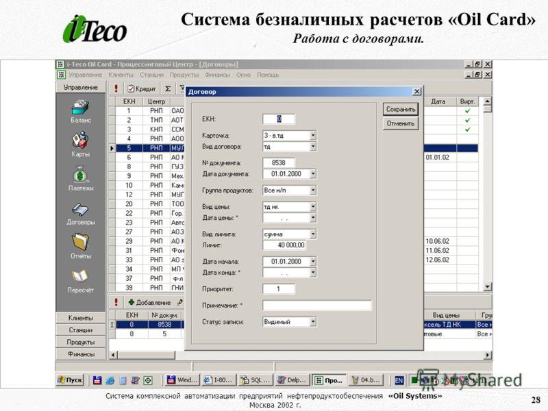 Система комплексной автоматизации предприятий нефтепродуктообеспечения «Oil Systems» Москва 2002 г. 28 Система безналичных расчетов «Oil Card» Работа с договорами.