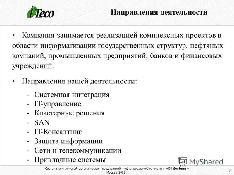 Система комплексной автоматизации предприятий нефтепродуктообеспечения «Oil Systems» Москва 2002 г. 3 Направления деятельности Компания занимается реализацией комплексных проектов в области информатизации государственных структур, нефтяных компаний,