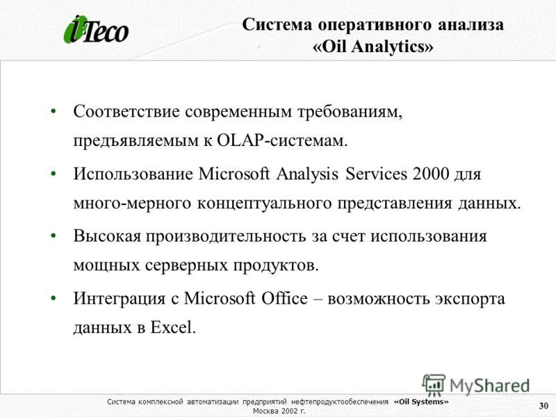 Система комплексной автоматизации предприятий нефтепродуктообеспечения «Oil Systems» Москва 2002 г. 30 Система оперативного анализа «Oil Analytics» Соответствие современным требованиям, предъявляемым к OLAP-системам. Использование Microsoft Analysis