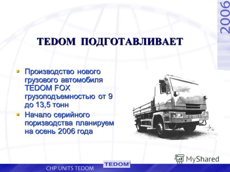 TEDOM ПОДГОТАВЛИВАЕТ Производство нового грузового автомобиля TEDOM FOX грузоподъемностью от 9 до 13,5 тонн Производство нового грузового автомобиля TEDOM FOX грузоподъемностью от 9 до 13,5 тонн Начало серийного поризводства планируем на осень 2006 г