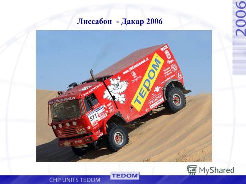 Лиссабон - Дакар 2006