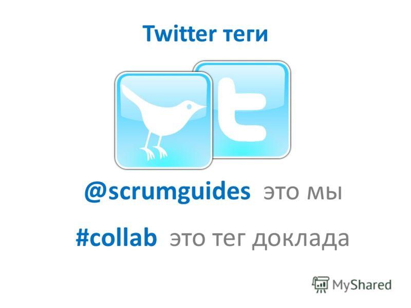 Twitter теги @scrumguides это мы #collab это тег доклада