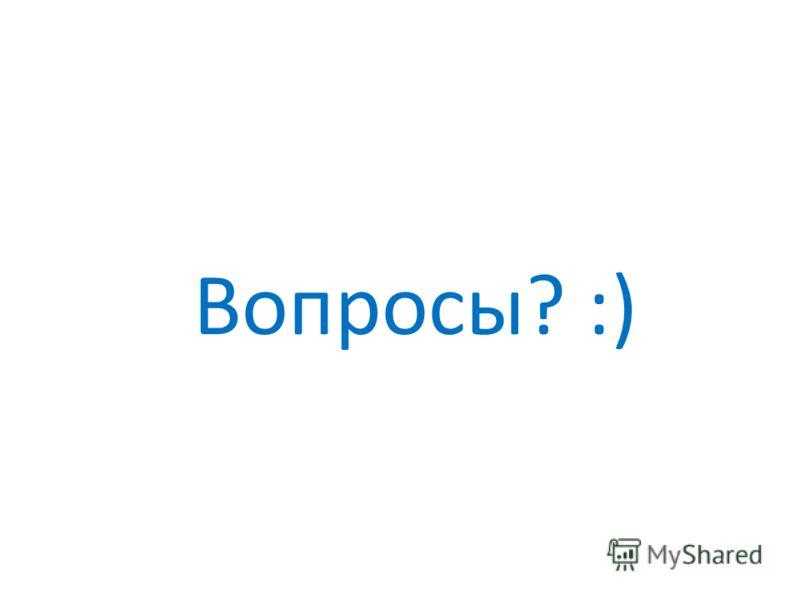 Вопросы? :)