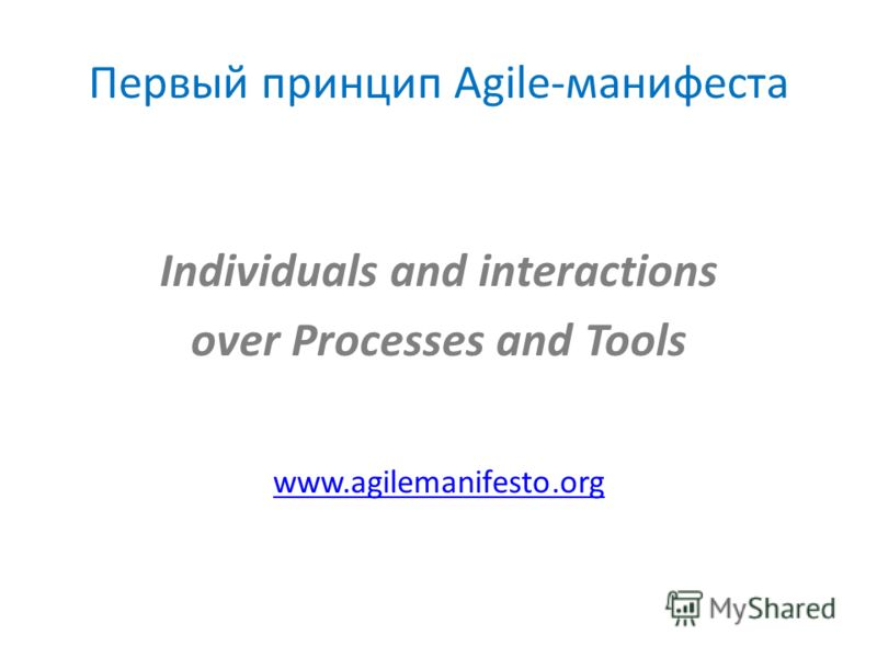 Первый принцип Agile-манифеста Individuals and interactions over Processes and Tools www.agilemanifesto.org