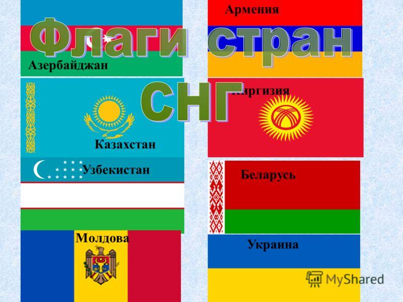 Азербайджан Армения Казахстан Киргизия Узбекистан Беларусь Молдова Украина