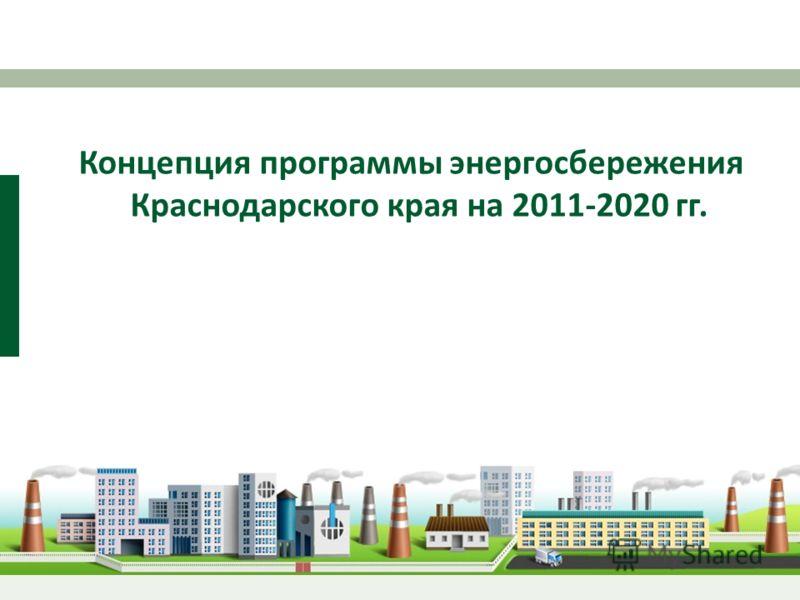 Концепция программы энергосбережения Краснодарского края на 2011-2020 гг.