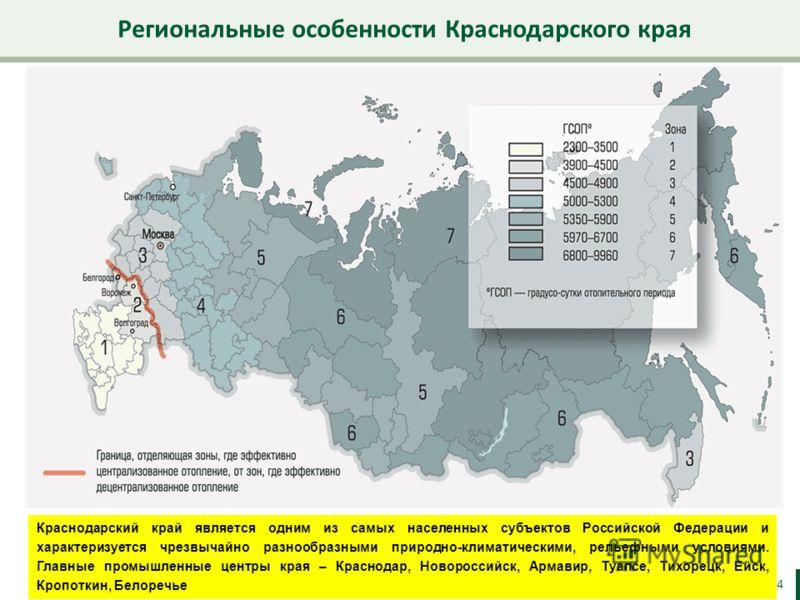 Региональные особенности Краснодарского края 4 Краснодарский край является одним из самых населенных субъектов Российской Федерации и характеризуется чрезвычайно разнообразными природно-климатическими, рельефными условиями. Главные промышленные центр