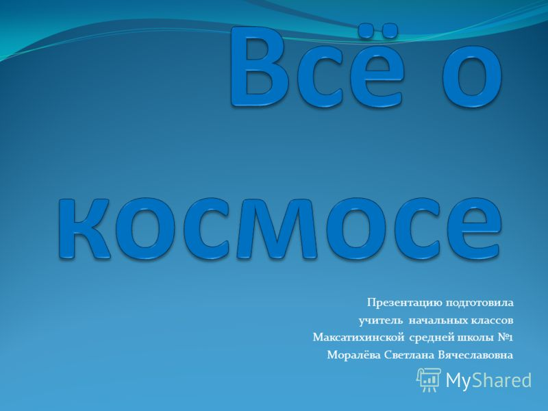 Презентацию подготовила учитель начальных классов Максатихинской средней школы 1 Моралёва Светлана Вячеславовна