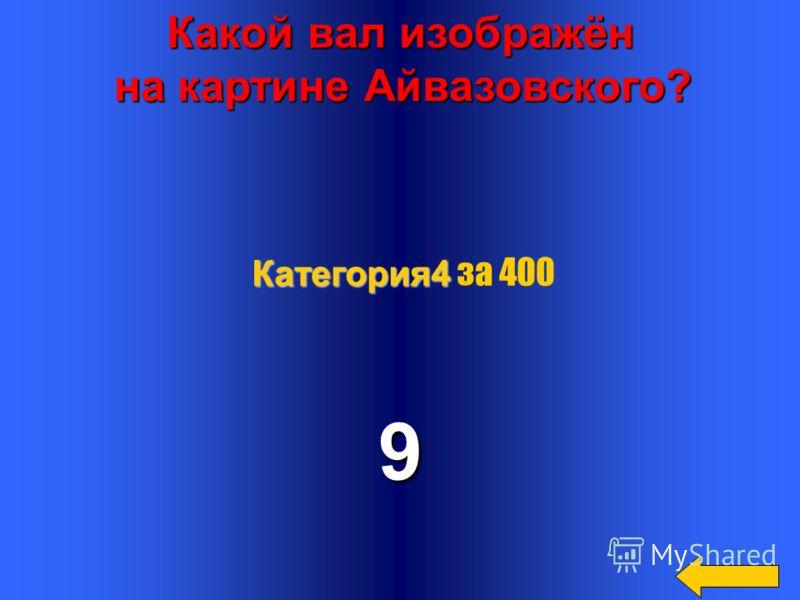 Какое число приказывает? 3 Категория4 Категория4 за 300