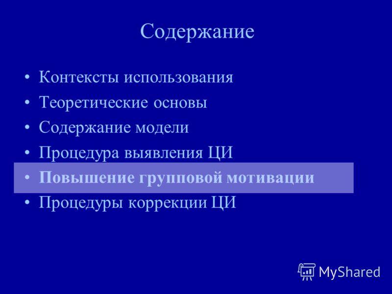 Содержание Контексты использования Теоретические основы Содержание модели Процедура выявления ЦИ Повышение групповой мотивации Процедуры коррекции ЦИ