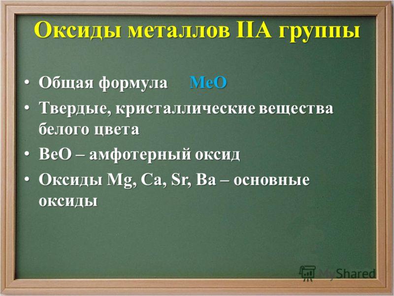 Оксиды металлов IIА группы Общая формула МеО Общая формула МеО Твердые, кристаллические вещества белого цвета Твердые, кристаллические вещества белого цвета ВеО – амфотерный оксид ВеО – амфотерный оксид Оксиды Mg, Ca, Sr, Ba – основные оксиды Оксиды