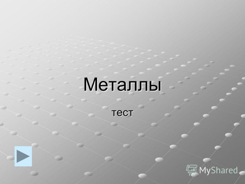 Металлы тест
