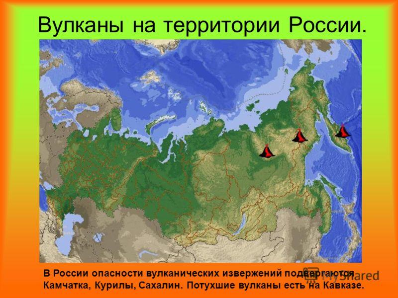 Вулканы на территории России. В России опасности вулканических извержений подвергаются Камчатка, Курилы, Сахалин. Потухшие вулканы есть на Кавказе.