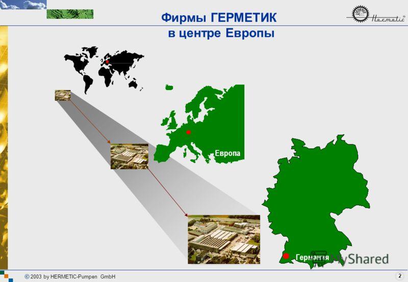 2 2003 by HERMETIC-Pumpen GmbH Европа Германия Фирмы ГЕРМЕТИК в центре Европы