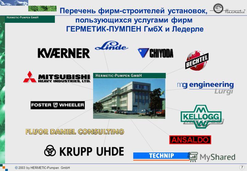 7 2003 by HERMETIC-Pumpen GmbH Перечень фирм-строителей установок, пользующихся услугами фирм ГЕРМЕТИК-ПУМПЕН ГмбХ и Ледерле