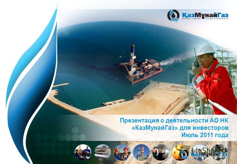 Презентация о деятельности АО НК «КазМунайГаз» для инвесторов Июль 2011 года