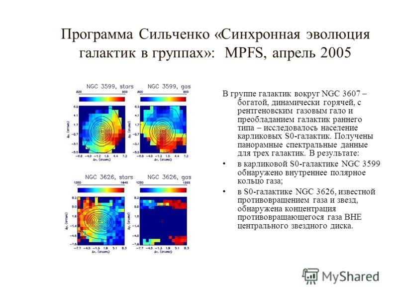 Программа Сильченко «Синхронная эволюция галактик в группах»: MPFS, апрель 2005 В группе галактик вокруг NGC 3607 – богатой, динамически горячей, с рентгеновским газовым гало и преобладанием галактик раннего типа – исследовалось население карликовых