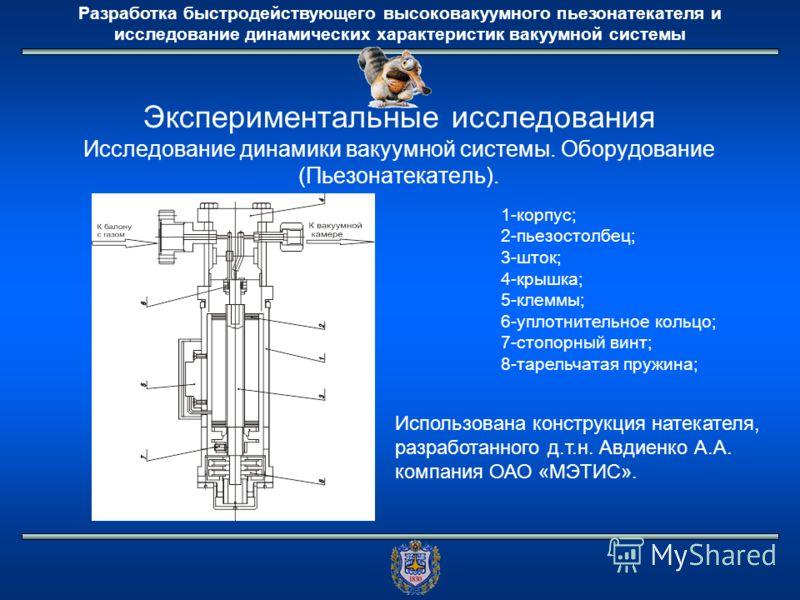 Разработка быстродействующего высоковакуумного пьезонатекателя и исследование динамических характеристик вакуумной системы Экспериментальные исследования Исследование динамики вакуумной системы. Оборудование (Пьезонатекатель). 1-корпус; 2-пьезостолбе