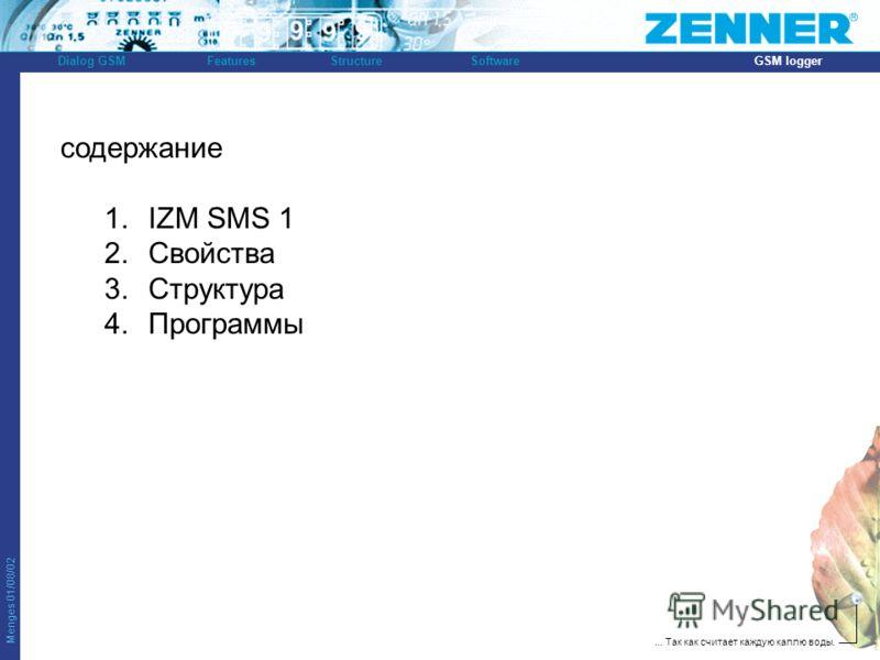 Menges 01/08/02 Dialog GSMFeaturesStructureSoftwareGSM logger... Так как считает каждую каплю воды. содержание 1.IZM SMS 1 2.Свойства 3.Структура 4.Программы