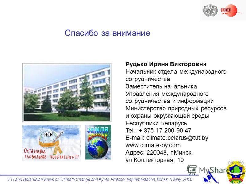 EU and Belarusian views on Climate Change and Kyoto Protocol Implementation, Minsk, 5 May, 2010 Рудько Ирина Викторовна Начальник отдела международного сотрудничества Заместитель начальника Управления международного сотрудничества и информации Минист