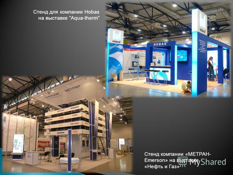 Стенд для компании Hobas на выставке Aqua-therm Стенд компании «МЕТРАН- Emerson» на выставке «Нефть и Газ»