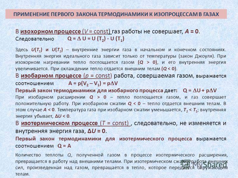 ПРИМЕНЕНИЕ ПЕРВОГО ЗАКОНА ТЕРМОДИНАМИКИ К ИЗОПРОЦЕССАМ В ГАЗАХ Здесь U(T 1 ) и U(T 2 ) – внутренние энергии газа в начальном и конечном состояниях. Внутренняя энергия идеального газа зависит только от температуры (закон Джоуля). При изохорном нагрева