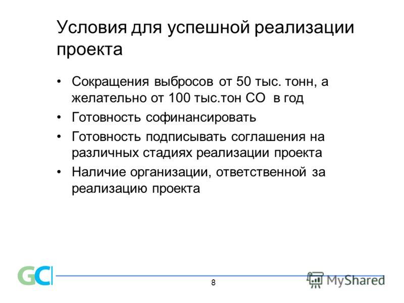 8 Условия для успешной реализации проекта Сокращения выбросов от 50 тыс. тонн, а желательно от 100 тыс.тон СО в год Готовность софинансировать Готовность подписывать соглашения на различных стадиях реализации проекта Наличие организации, ответственно