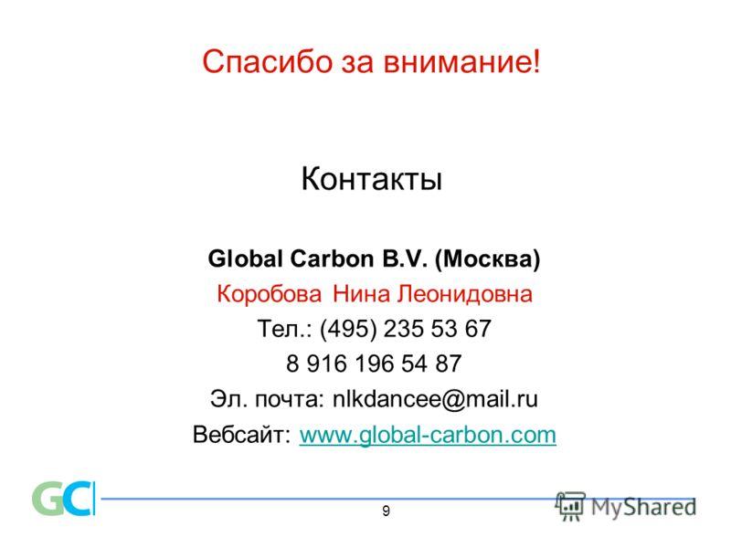 9 Спасибо за внимание! Контакты Global Carbon B.V. (Москва) Коробова Нина Леонидовна Тел.: (495) 235 53 67 8 916 196 54 87 Эл. почта: nlkdancee@mail.ru Вебсайт: www.global-carbon.comwww.global-carbon.com