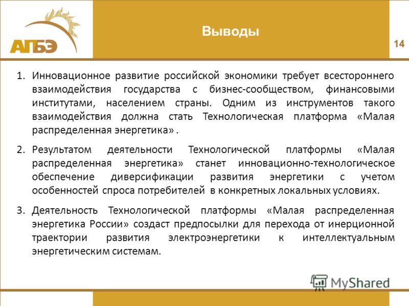 14 Выводы 1.Инновационное развитие российской экономики требует всестороннего взаимодействия государства с бизнес-сообществом, финансовыми институтами, населением страны. Одним из инструментов такого взаимодействия должна стать Технологическая платфо