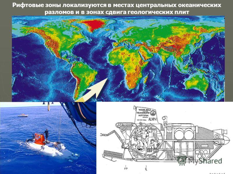 Рифтовые зоны локализуются в местах центральных океанических разломов и в зонах сдвига геологических плит