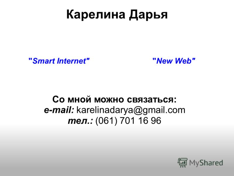 Карелина Дарья Smart InternetNew Web Со мной можно связаться: e-mail: karelinadarya@gmail.com тел.: (061) 701 16 96