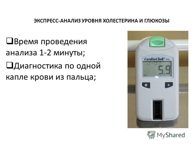 ЭКСПРЕСС-АНАЛИЗ УРОВНЯ ХОЛЕСТЕРИНА И ГЛЮКОЗЫ Время проведения анализа 1-2 минуты; Диагностика по одной капле крови из пальца;