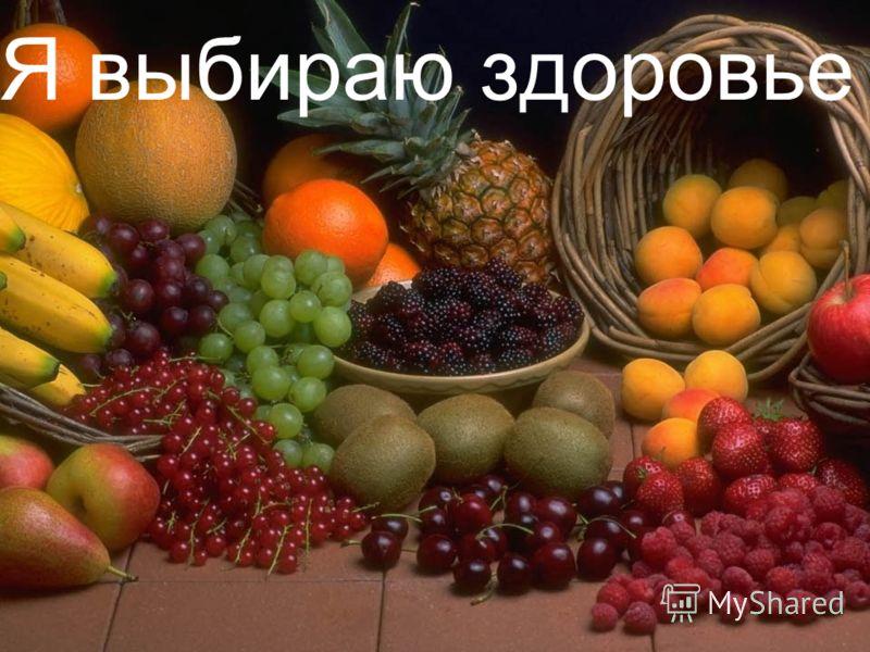 Я выбираю здоровье