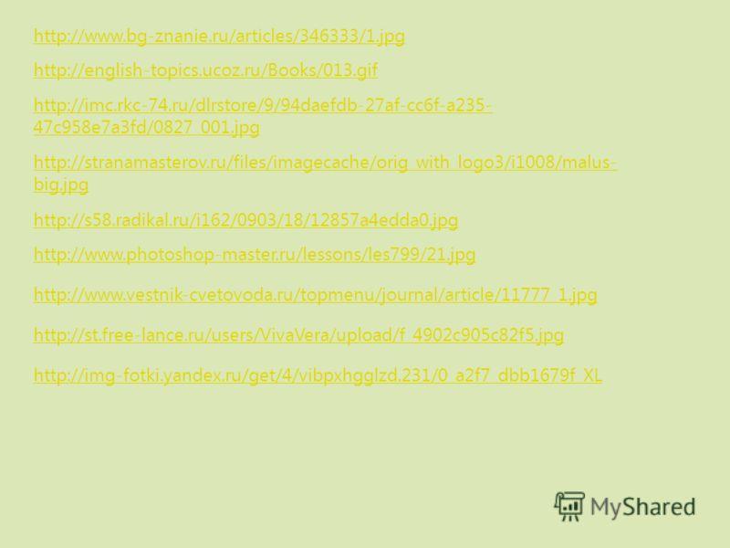 http://www.bg-znanie.ru/articles/346333/1.jpg http://english-topics.ucoz.ru/Books/013.gif http://imc.rkc-74.ru/dlrstore/9/94daefdb-27af-cc6f-a235- 47c958e7a3fd/0827_001.jpg http://stranamasterov.ru/files/imagecache/orig_with_logo3/i1008/malus- big.jp