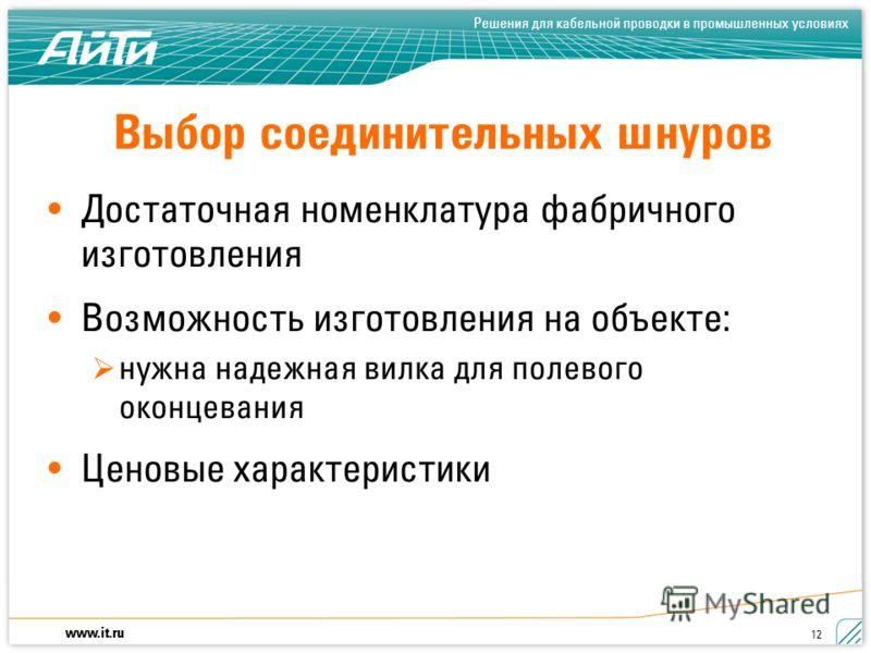 www.it.ru Решения для кабельной проводки в промышленных условиях 12 Выбор соединительных шнуров Достаточная номенклатура фабричного изготовления Возможность изготовления на объекте: нужна надежная вилка для полевого оконцевания Ценовые характеристики