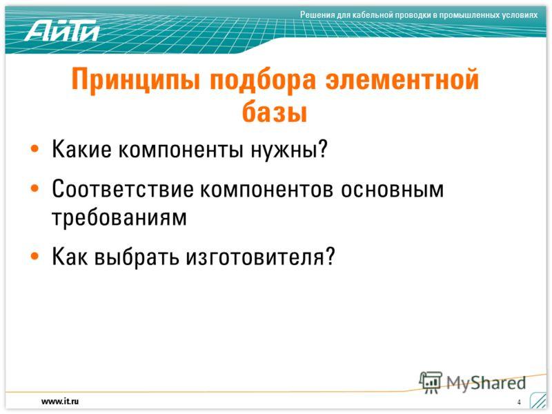 www.it.ru Решения для кабельной проводки в промышленных условиях 4 Принципы подбора элементной базы Какие компоненты нужны? Соответствие компонентов основным требованиям Как выбрать изготовителя?