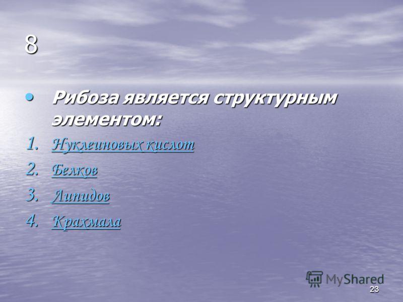 23 8 Рибоза является структурным элементом: Рибоза является структурным элементом: 1. Нуклеиновых кислот Нуклеиновых кислот Нуклеиновых кислот 2. Белков Белков 3. Липидов Липидов 4. Крахмала Крахмала