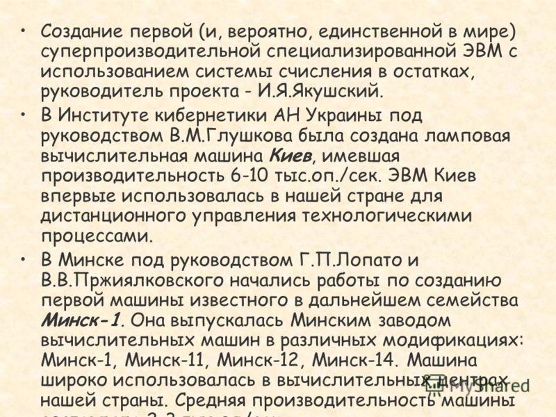1956 год С.А.Лебедев впервые в СССР выдвинул идею многопроцессорной системы. 1958 год Создание первой и единственной в мире троичной ЭВМ Сетунь, руководитель проекта - Н.П.Брусенцов. Сетунь