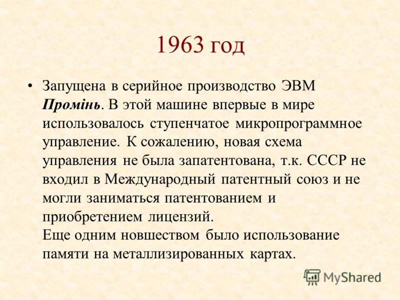 1961 год В.М.Глушков разработал теорию цифровых автоматов и высказал идею мозгоподобных структур ЭВМ. Применение впервые в СССР микропрограммного управления в ЭВМ Тетива, использующей только прямые коды операндов, руководитель проекта - Н.Я.Матюхин.