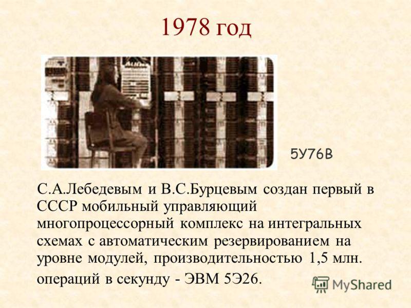 1974 год В.М.Глушковым, В.А.Мясниковым, И.Б.Игнатьевым предложены принципы построения рекурсивной (не неймановской) ЭВМ. М.А.Карцевым реализована первая в мире многоформатная векторная структура ЭВМ. В 70-е годы М.А. Карцев впервые в мире предложил и