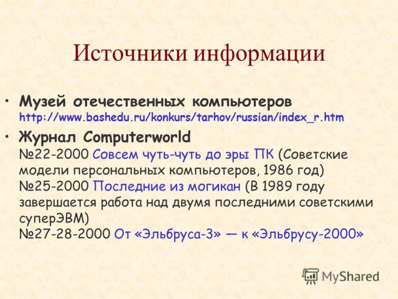 1978 год С.А.Лебедевым и В.С.Бурцевым создан первый в СССР мобильный управляющий многопроцессорный комплекс на интегральных схемах с автоматическим резервированием на уровне модулей, производительностью 1,5 млн. операций в секунду - ЭВМ 5Э26. 5У76В