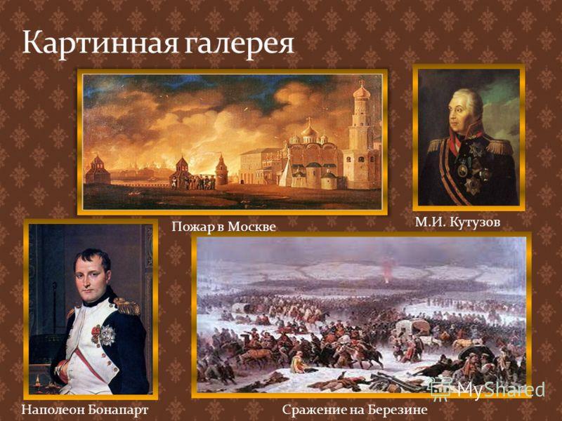 Пожар в Москве Наполеон Бонапарт М.И. Кутузов Сражение на Березине