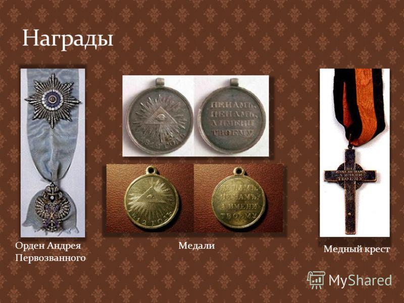 Орден Андрея Первозванного Медали Медный крест
