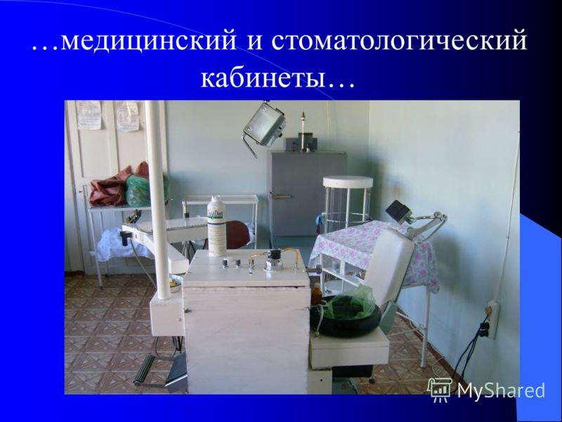 …медицинский и стоматологический кабинеты…