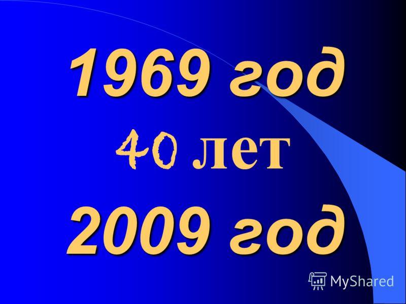 1969 год 2009 год 1969 год 40 лет 2009 год