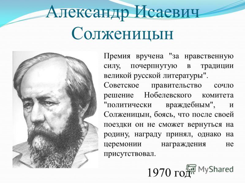 Александр Исаевич Солженицын Премия вручена