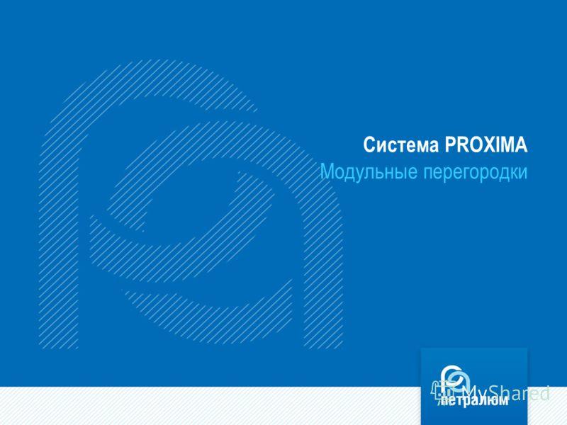 Система PROXIMA Модульные перегородки
