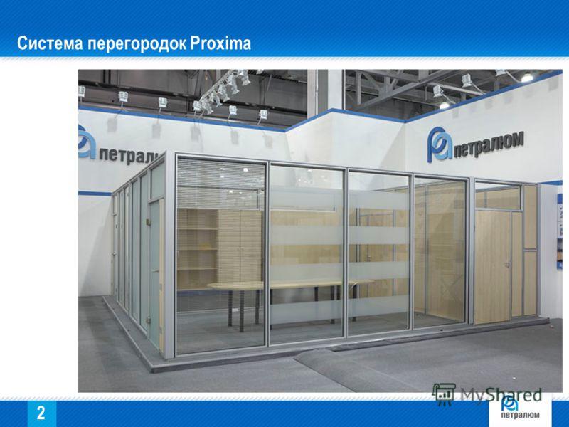 Система перегородок Proxima 2