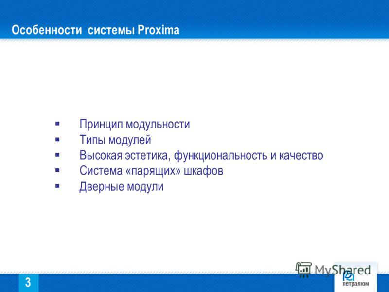 Особенности системы Proxima Принцип модульности Типы модулей Высокая эстетика, функциональность и качество Система «парящих» шкафов Дверные модули 3